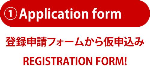 登録申請フォームから仮申込み