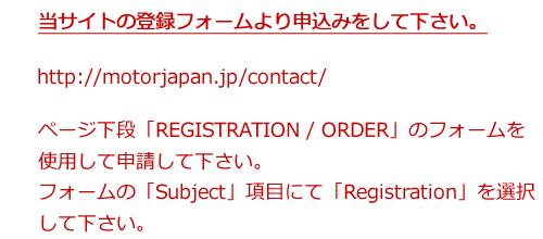 当サイトの登録フォームより申込みをして下さい。