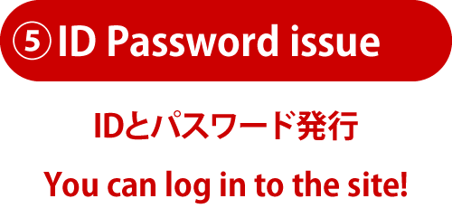 IDとパスワード発行