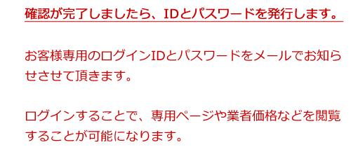 確認が完了しましたら、IDとパスワードを発行します。