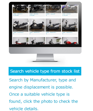 Search vehicle type from stock list