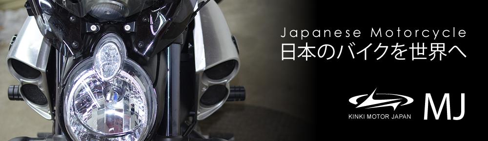日本のバイクを全世界へ